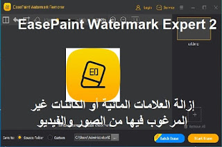 EasePaint Watermark Expert 2 إزالة العلامات المائية أو الكائنات غير المرغوب فيها من الصور والفيديو