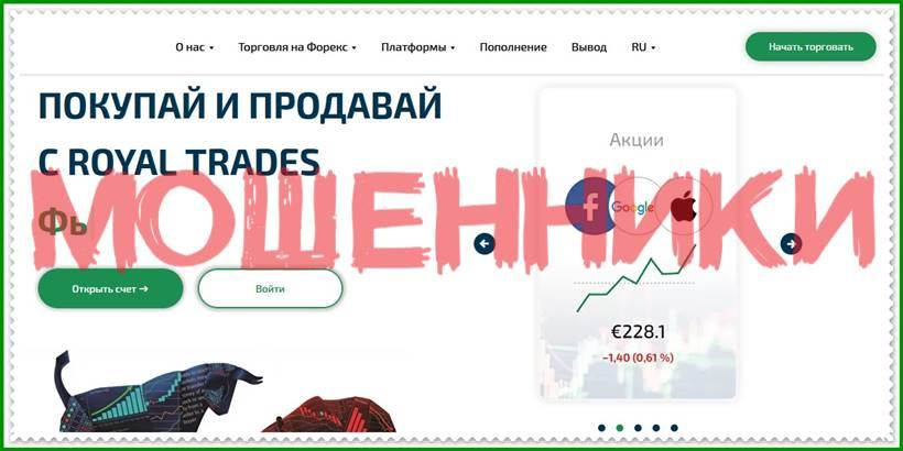 Мошеннический сайт ru.royal-trades.com – Отзывы? Мошенники!