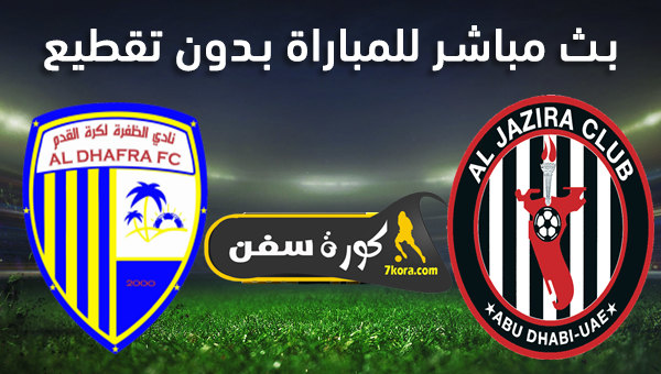موعد مباراة الظفرة والجزيرة بث مباشر بتاريخ 28-01-2020 دوري الخليج العربي الاماراتي