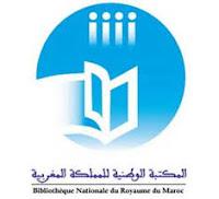 مباريات لتوظيف تقنيين من الدرجة الثالثة و2 مهندسي دولة من الدرجة الأولى بالمكتبة الوطنية للمملكة المغربية : آخر أجل هو 18 نونبر 2019