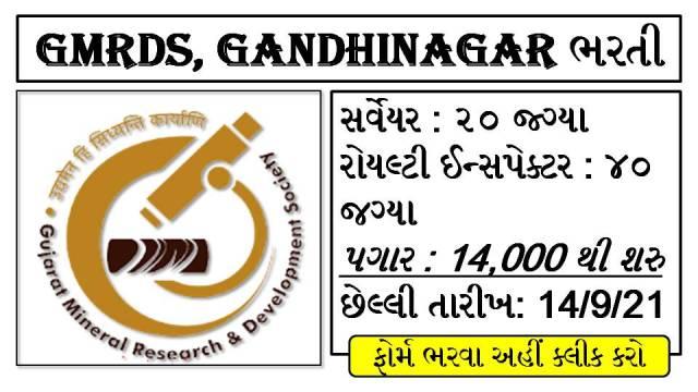 GMRDS Recruitment 2021@gmrds.gujarat.gov.in
