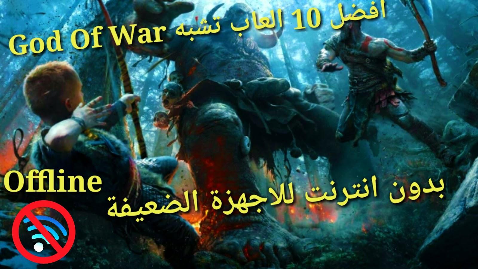 تحميل افضل 10 العاب تشبه GOD OF WAR