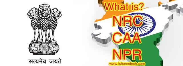 NRC, CAA, NPR क्या है? What is NRC, CAA, NPR?