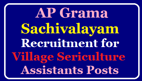 AP Grama Sachivalayam Recruitment for Village Sericulture Assistants Posts /2019/07/AP-Grama-Sachivalayam-Recruitment-for-Village-Sericulture-Assistants-Posts.html