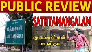 SATHY KUDIMAGANGAL PUBLIC REVIEW – சத்தியமங்கலம் குடிமகன்கள்