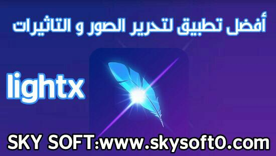 تحميل تطبيق لايت اكس LightX apk لتعديل وتحرير الصور و تغيير الخلفية للاندرويد,تعديل الصور,تحرير الصور,تغيير الخلفية,إزالة الخلفية,دمج الصور,إضافة المؤثرات,تصوير السلفي,لايت اكس,تحميل LightX apk,