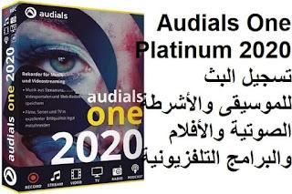 Audials One Platinum 2020 تسجيل البث للموسيقى والأشرطة الصوتية والأفلام والبرامج التلفزيونية