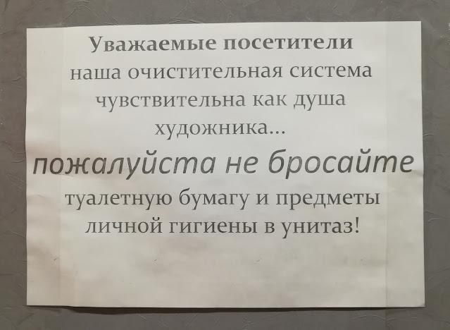 Объявление в туалете