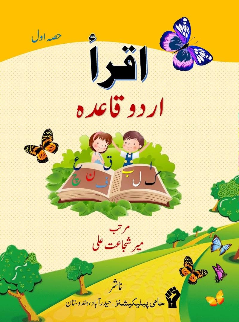 IQRA Urdu Quaida part 01