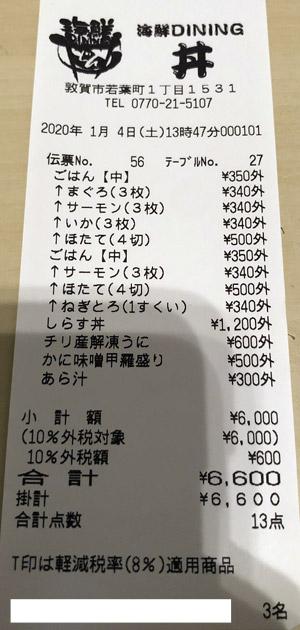 海鮮ダイニング 丼 2020/1/4 飲食のレシート