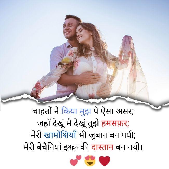 शायरी लव रोमांटिक हिंदी फोटो