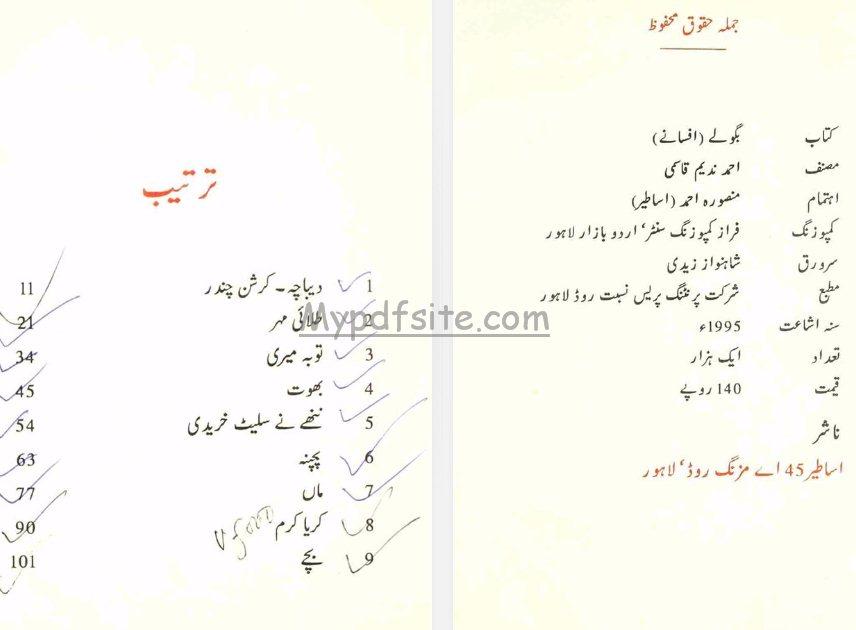 bagule By ahmad-nadeem-qasmi