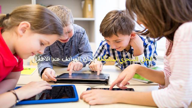 أقوى تطبيق لحماية أطفالك والتحكم في هواتفهم عن بعد !