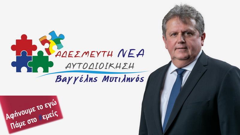 """Ανακοίνωση της παράταξης """"Αδέσμευτη Νέα Αυτοδιοίκηση"""" του Βαγγέλη Μυτιληνού"""