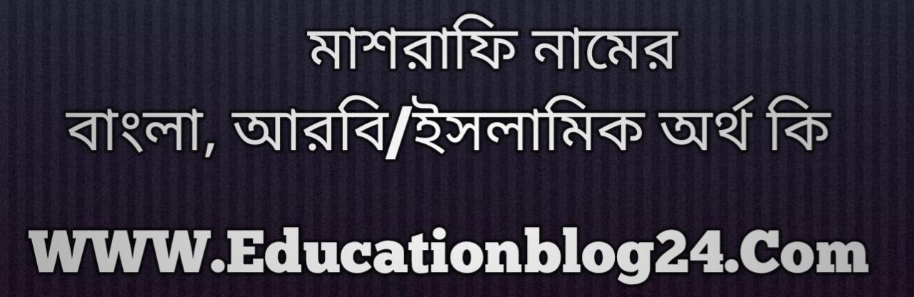 Mashrafi name meaning in Bengali, মাশরাফি নামের অর্থ কি, মাশরাফি নামের বাংলা অর্থ কি, মাশরাফি নামের ইসলামিক অর্থ কি, মাশরাফি কি ইসলামিক /আরবি নাম
