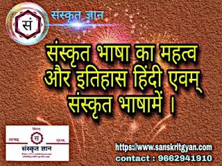 History of Sanskrit in Hindi and Sanskrit