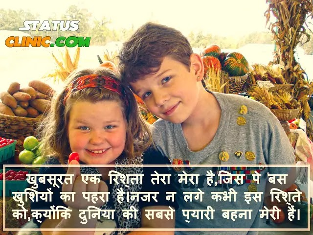 Behan-Bhai-status-Bhai-Behan-status-Bhai-Behan-Ke-Rishte-ki-Shayari
