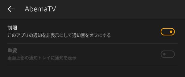 【Android】アプリに通知を切る設定がないときは _8