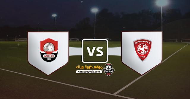 نتيجة مباراة الرائد والفيصلي اليوم الجمعة 11 ديسمبر 2020 في الدوري السعودي