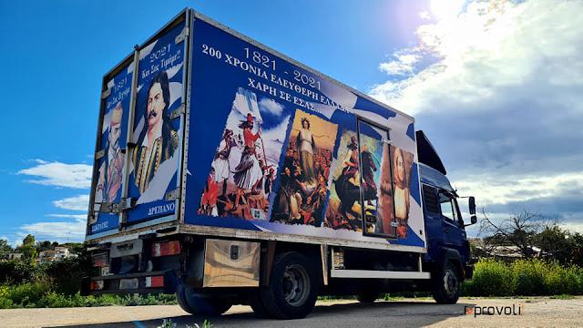 Φορτηγό στην Αργολίδα με τις προσωπογραφίες των ηρώων του ΄21 (βίντεο)