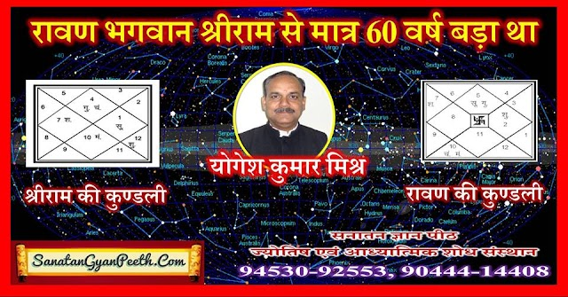 भगवान श्री राम और रावण की आयु के मध्य मात्र 60 वर्ष का अंतर था
