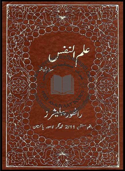 ilm-ul-nafs-by-sufi-parthi-singh-ilm-un-nafs-by-sufi-parthi-singh