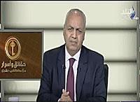 برنامج حقائق و أسرار3/3/2017 مصطفى بكرى ود/ وسيم السيسى