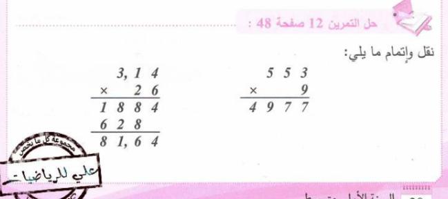 حل تمرين 12 صفحة 48 رياضيات للسنة الأولى متوسط الجيل الثاني