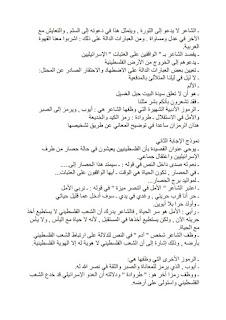 تحضير درس حالة حصار في اللغة العربية للسنة الثالثة الثانوي العلمي 3