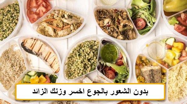 بدون الشعور بالجوع اخسر وزنك الزائد