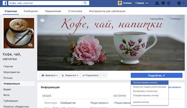 Адрес сайта на странице Facebook