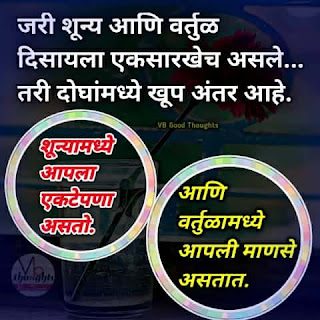शून्य-वर्तूळ-motivational-quotes-good-thoughts-in-marathi-on-life-suvichar-vb-good-thoughts