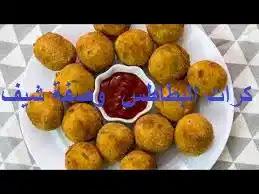 كرات البطاطس ( وصفات سهلة وسريعة )