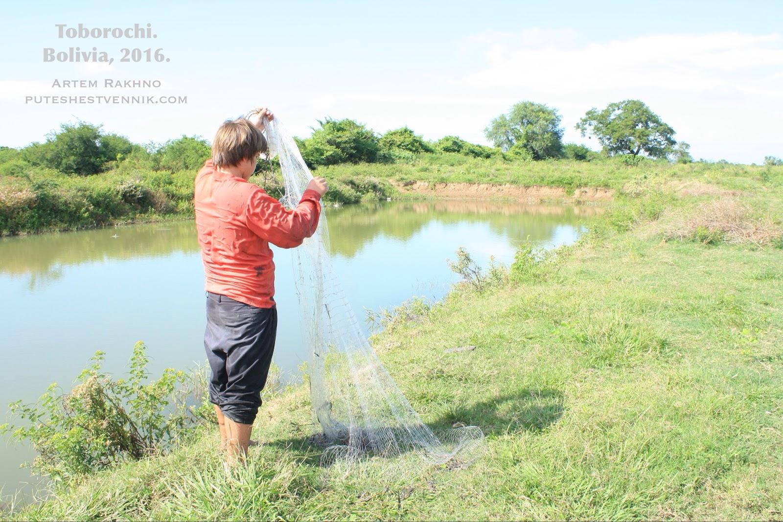 Рыбак и сеть