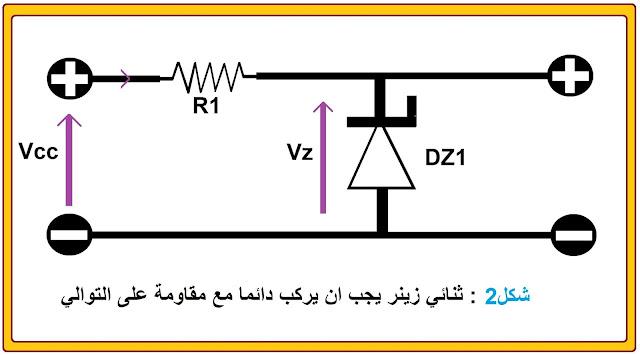 كيفية التحقق من الصمام الثنائي زينر مع المتر للجهد. كيفية , ترانزستورات ج5 ثنائي زينر - الباحثون ,