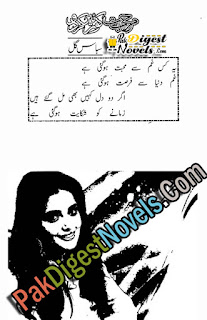 Mohabbat Courier Kar Do (Complete Novel) By Subas Gul