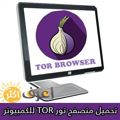 تحميل برنامج متصفح تور tor  للكمبيوتر برابط مباشر مجانا 2021