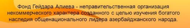 фонд Гейдара Алиева