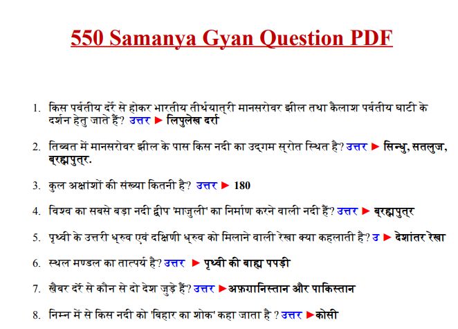 550 GK Questions and Answers PDF Download – Lucent GK PDF