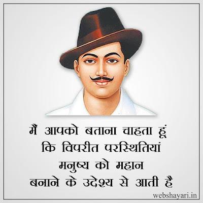 bhagat singh ke suvichar  download