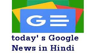 aaj ke Google samachar kaise dekhe in hindi