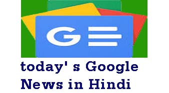 आज के Google समाचार कैसे देखें इन हिंदी