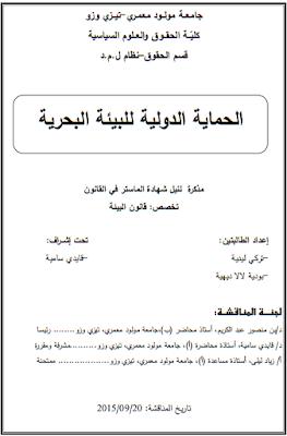 مذكرة ماستر : الحماية الدولية للبيئة البحرية PDF