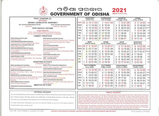 Odisha Govt Calendar 2021: Odisha State Government Calendar 2021 PDF With Holiday List