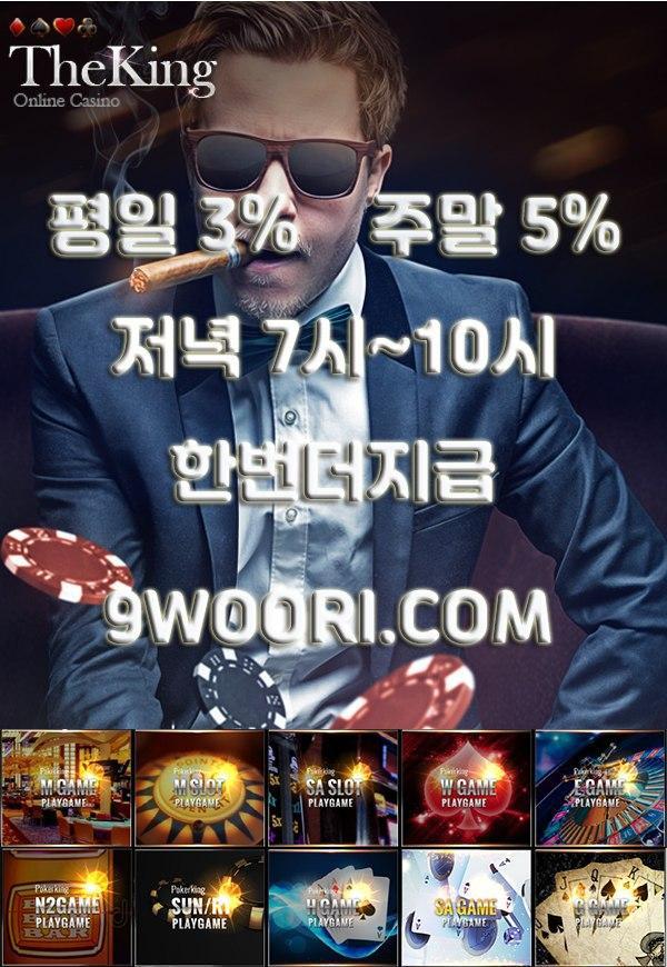 우리계열 더킹카지노 9woori.com 신규가입쿠폰 첫입금보너스