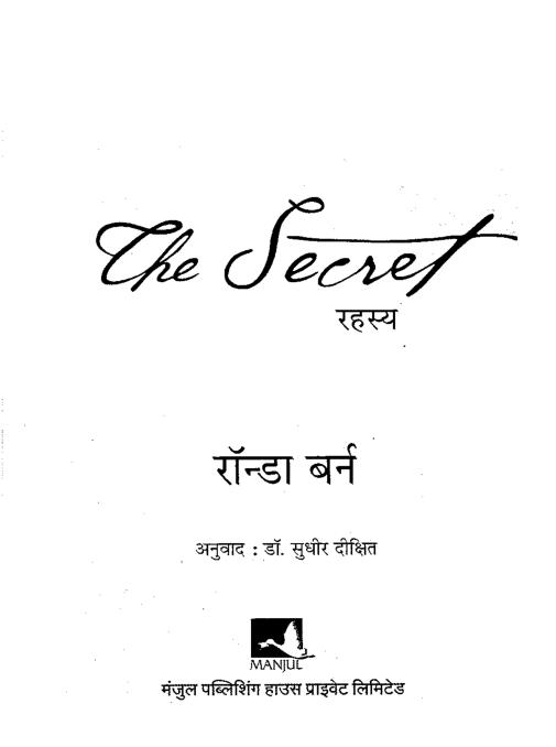 रहस्य : रांडा बर्न द्वारा मुफ़्त पीडीऍफ़ पुस्तक  | The Secret By Rhonda Byrne PDF Book In Hindi