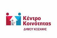 Ξεκίνησε τη λειτουργία του το Κέντρο Κοινότητας του Δήμου Κοζάνης