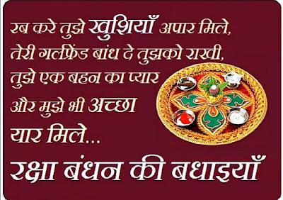 Rakhsha bandhan hd images