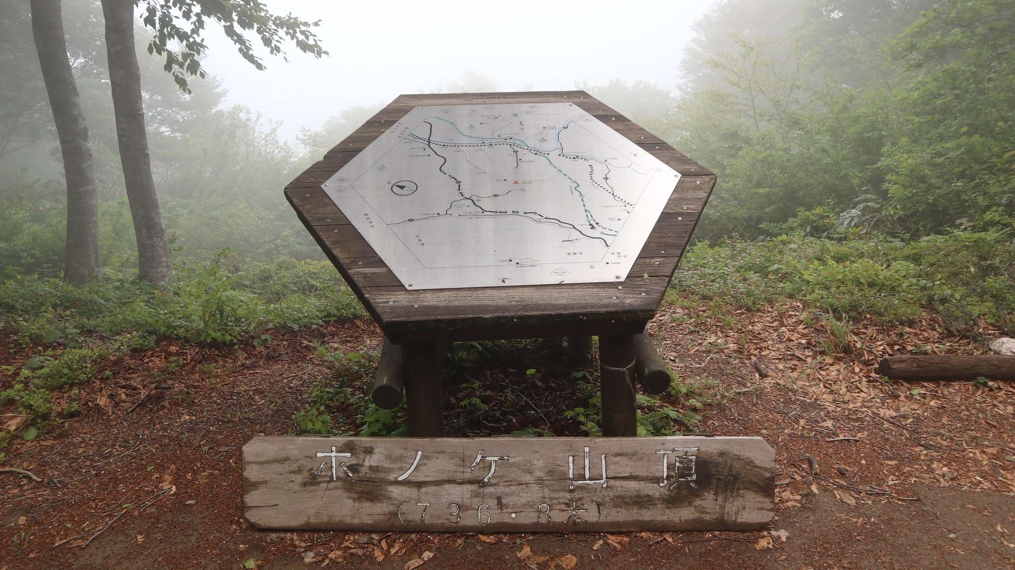 ホノケ山19
