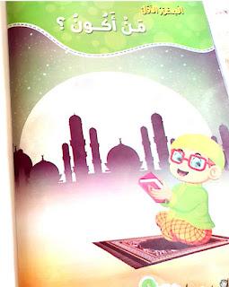 كتاب قطر الندي في التربية الاسلامية الصف الثالث الابتدائي الترم الأول المنهج الجديد pdf